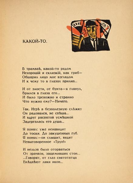 [Изтиража 125экз.] Венгров, Н.Сегодня [Стихи]/ обложка, рисунки иклише работы В.Ермолаевой. Пг.: Артель художников «Сегодня», [1918].