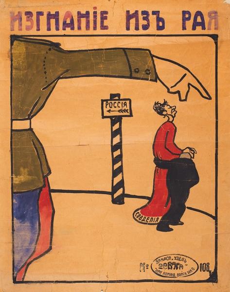 [Антибольшевистские бои на«забытом фронте»] Белогвардейский плакат «Изгнание изРая». [Б.м.]: Закаспийский узел «ОСВАГа» при команд. войск. Зак. О.; №108, [1919].