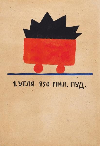 [«Шершавым языком плаката...»] Четырехчастный плакат «Окна РОСТА №932»/ худ. [В.В. Маяковский], текст [В.В. Маяковский]. [М., январь 1921].