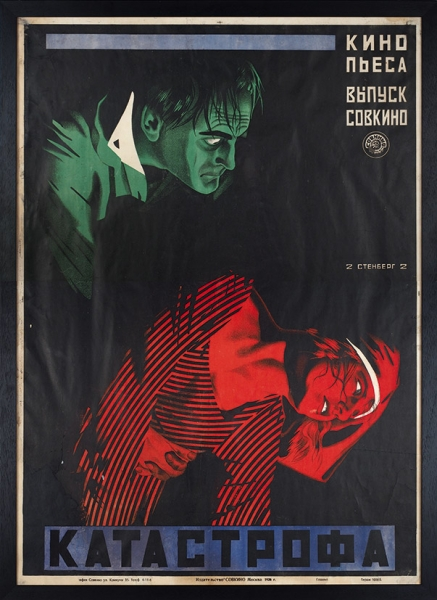 [«Катастрофа» братьев Стенберг] Рекламный плакат кинопьесы «Катастрофа»/ худ. 2Стенберг2. М.: Издательство «Совкино», 1926.