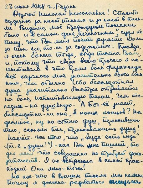 [«...мама ...она недолжна была-бы приезжать»] Письмо Ариадны Эфрон кН.Н. Асееву. Рязань, 23июня 1948г.