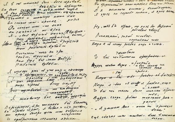 [Ранний неизвестный вариант] Высоцкий, В.Палач. Черновая рукопись. [М., 1975],