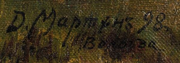 Мартен Дмитрий Эмильевич (1860–1918) «Лесной пейзаж». 1898. Холст, масло, 45x68см.
