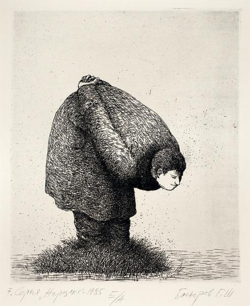Басыров Гариф Шарипович (1944–2004) Лист №7изсерии «Нарцисс». 1985. Бумага, офорт, акватинта, 24,5x21см (оттиск).