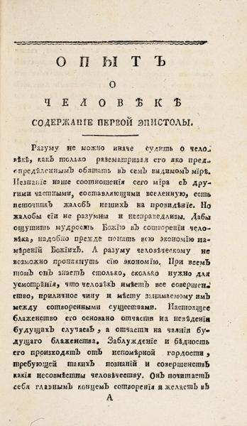 [Поп, А.] Опыт очеловеке. Поэма г-на Попе/ пер. впрозе систорическими ифилософическими примечаниями [Е.Болховитинова]. М.: Тип. Пономарева, 1806.