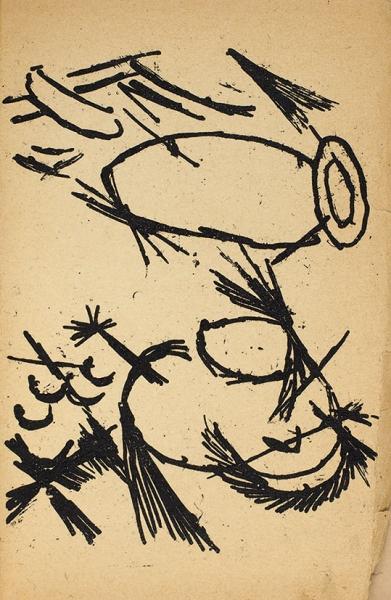 [Легенда русского авангарда] Крученых, А.Помада/ рис. М.Ларионова. М.: Изд. Г.Л. Кузьмина иС.Д. Долинского; Лит. С.Мухарского, 1913.