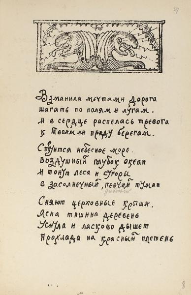 Полный комплект литографированных редкостей Алексея Ганина.