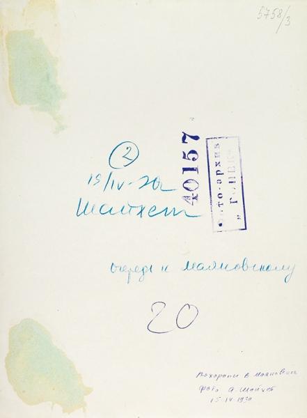 [Похороны Маяковского] Фотография: Очередь кМаяковскому/ фото А.С. Шайхета. М., 15.IV.1930.