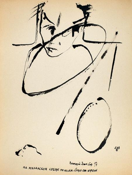 Ремизов, А.М. Шесть оригинальных рисунков: 5рисунков ккниге «Подстриженными глазами» и1рисунок ккниге «Пляшущий демон». [Конец 1940-х гг.].