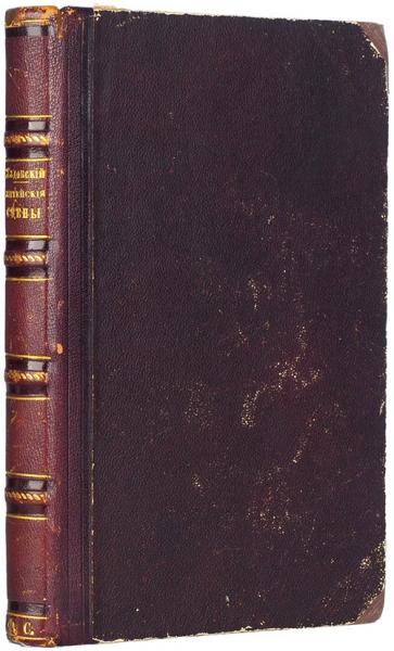 [Один издесяти спасенных экземпляров] Жадовский, П.Житейские сцены. М.: Тип. С.Селивановского, 1859.