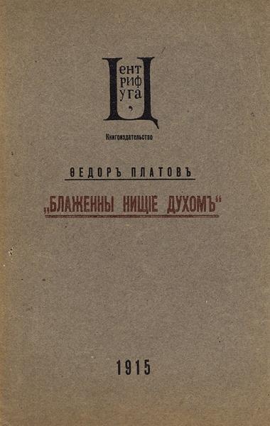 Платов, Ф. [автограф А.Лопухину] Блаженны нищие духом. М.: Центрифуга, 1915.