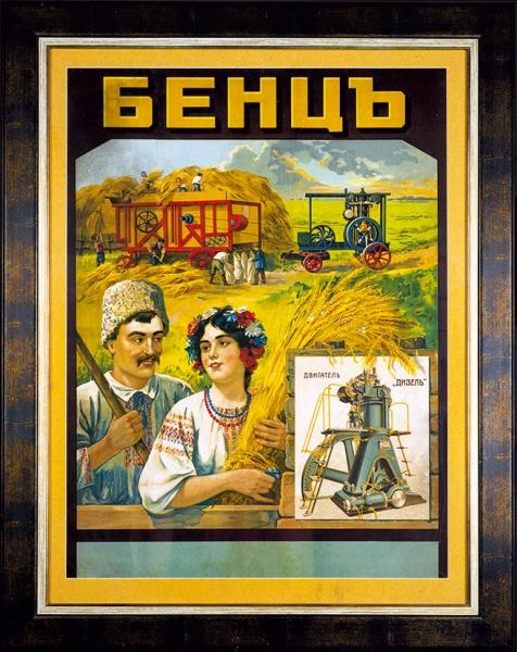 * Рекламный плакат компании «Бенц». М.: Типо-Лит. Т/Д А.П. Коркин, А.В. Бейдеман иК°, [1910-е гг.].