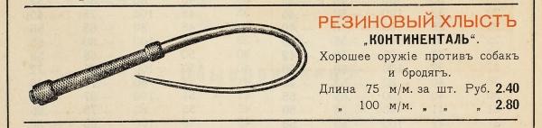 * Автомобильные принадлежности «Континенталь». Прейс-курант №27. 15/28 мая 1913г. СПб.: Тип. А.Белокопытова, 1913.