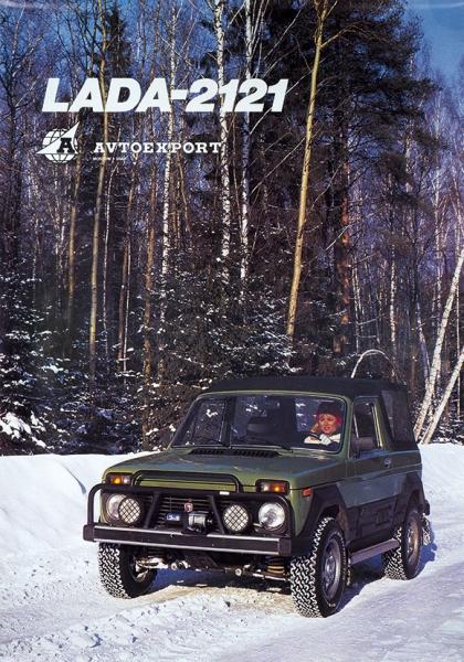 """* [Первый вмире кроссовер] Рекламный плакат «Avtoexport USSR. """"LADA-2121""""». М., [вторая половина 1980-х гг.]. 97,7×67,8см. Вколлекционной сохранности. Нива (также известна под названиями ВАЗ-2121 иLADA 4×4)— советский ироссийский автомобиль повышенной проходимости— внедорожник малого класса снесущим кузовом ипостоянным полным приводом."""
