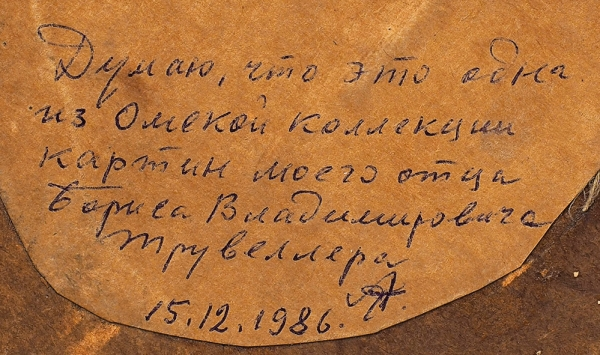 Каринская Анна Николаевна (1871-1931) «Ранняя весна». Конец XIXвека. Холст накартоне, масло, 28,8x47,3см.