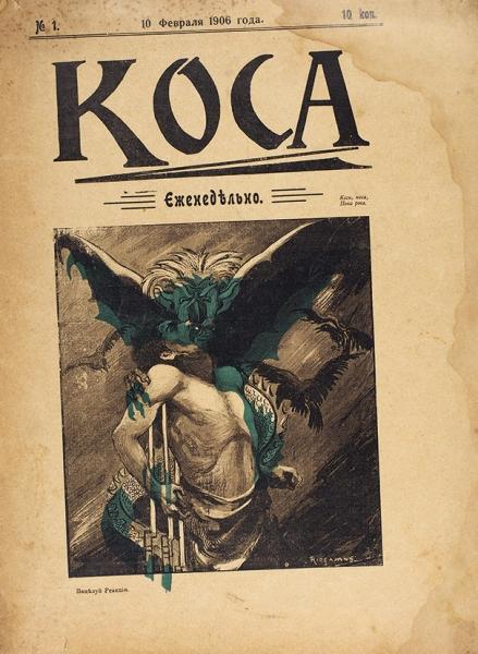Коллекция арестованных, запрещенных иконфискованных сатирических журналов 1905-1906гг. 24наименования, 42номера.