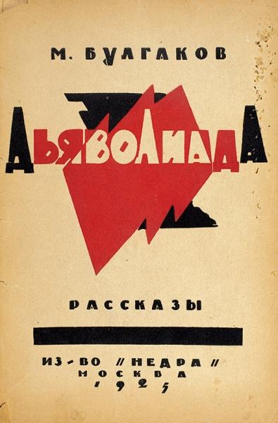 Булгаков, М. [автограф] Дьяволиада. Рассказы. [2-е изд.]. М.: Издательство «Недра», 1926.