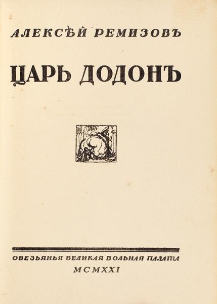 Ремизов, А.Царь Додон/ рис. худ. Л.Бакста. [Пг.]: Обезьянья Великая Вольная Палата, 1921.