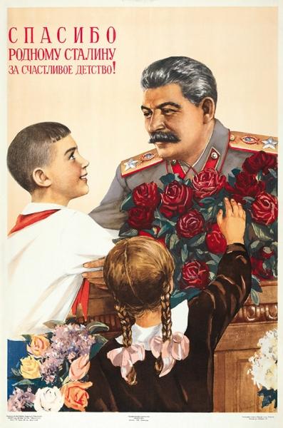 Плакат «Спасибо родному Сталину засчастливое детство!»/ худ. Н.Ватолина. М.; Л.: Государственное издательство «Искусство»; Тип. газеты «Правда» им. Сталина, 1950.