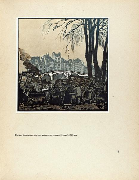 Разумовская, С.А.И. Кравченко. М., 1935.