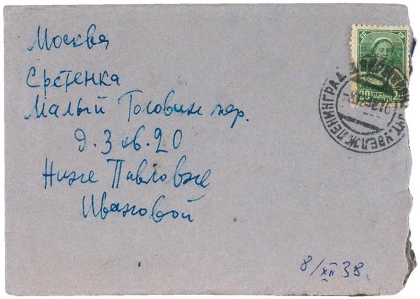 [Ябезумно счастлив, что судьба свела меня стобой...] Шостакович, Д.Любовное письмо, адресованное артистке балета Большого театра Нине Павловне Ивановой (1916-1983). Л., 1938.