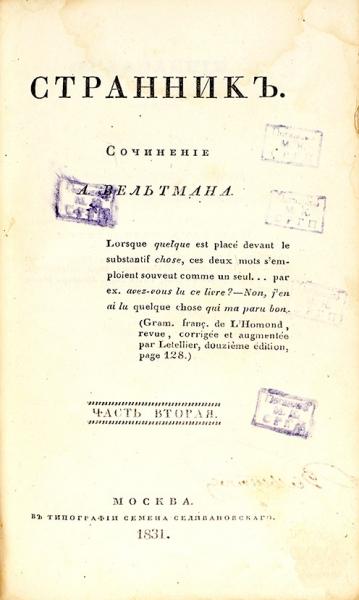 [Первый прозаический роман писателя] Вельтман, А.Ф. Странник. В3ч. Ч. 1-3. М.: Тип. Семена Селивановского, 1831-1832.