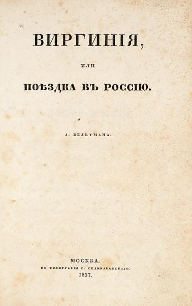 [«Русские проигрывают обзаклад деньги, имения идаже жен»] Вельтман, А.Виргиния, или Поездка вРоссию. В2ч. Ч. 1-2. М.: Тип. С.Селивановского, 1837.