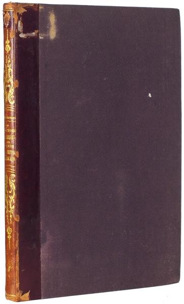 Шульгин, В. Осостоянии женщин вРоссии доПетра Великого. Историческое исследование. Киев: Тип. И.Вальнера, 1850.