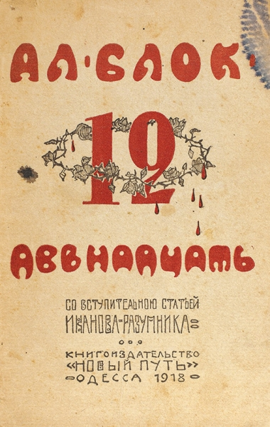 Блок, А.Двенадцать/ свступ.ст. Иванова-Разумника. Одесса: Новый путь, 1918.
