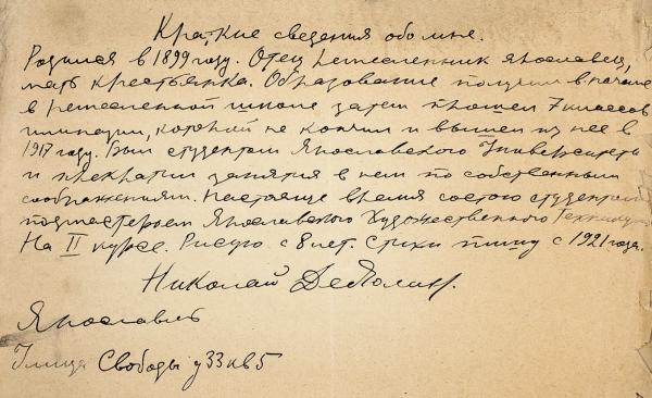 [Машинопись срукописной автобиографией] Дедюлин, Н.Стихи. Ярославль, 1922.