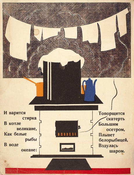 [Сумасшедшая редкость] Мандельштам, О.Кухня/ картинки В.Изенберга. Л.: Радуга, 1926.