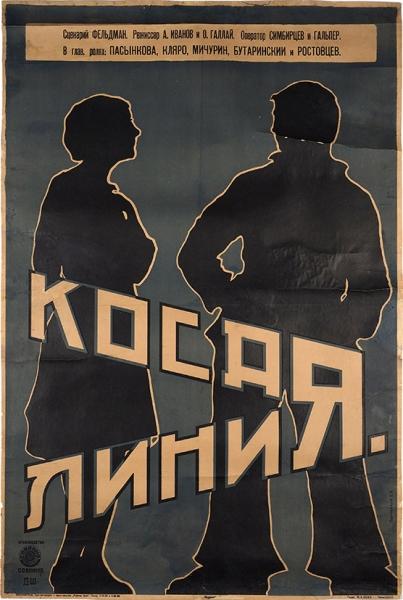 [Пьянству— бой!] Рекламный плакат художественного фильма «Косая линия». М.: «Мосполиграф»; Типо-литография иофсет-печатня «Рабочее Дело», [1928].