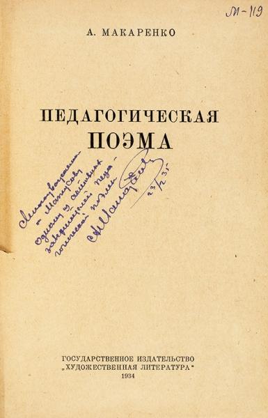 [Отсутствует вРНБ иРГБ, неучтена вбиблиографиях] Макаренко, А. [автограф] Педагогическая поэма. [Ч. 1]. [М.]: ГИХЛ, 1934.