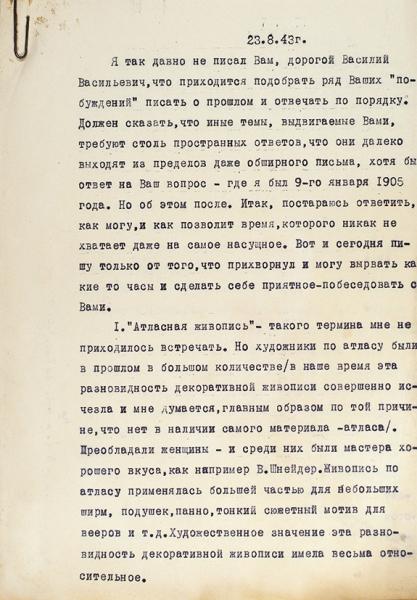 [«Гржебин кончил как-то темно...»] Письмо Ивана Лазаревского, адресованное директору издательства Академии художеств Василию Сорокину. М., 1943.