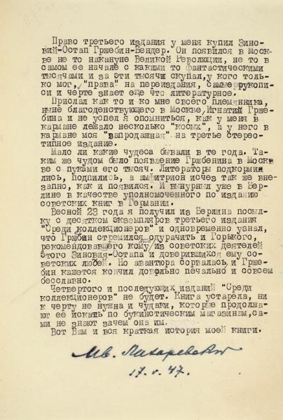 [Неизвестная история трех изданий легендарной книги «Среди коллекционеров»] Письмо Ивана Лазаревского, адресованное директору издательства Академии художеств Василию Сорокину. М., 1947.