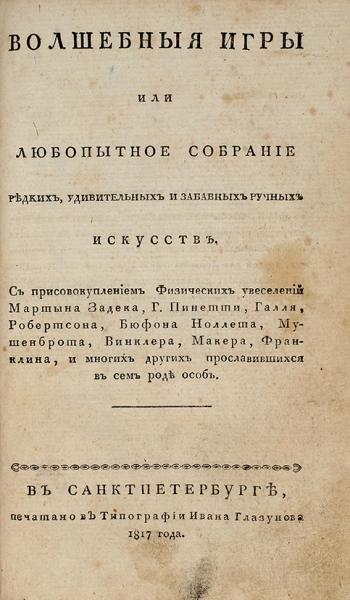 [Издательский конволют] Таинственный микроскоп, или Зерцало волшебных таинств. СПб.: Тип. Ивана Глазунова, 1817.
