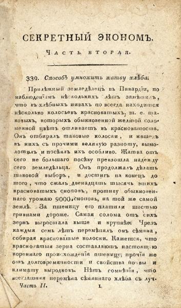 Секретный эконом, художник, ремесленник, заводчик идомашний врач. Ч. 1-2 [изразных изданий]. СПб., 1809, 1819.