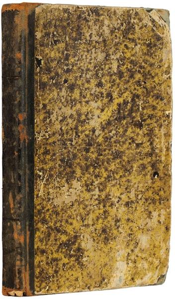 Рисунки кЛесному словарю, составленному вДепартаменте корабельных лесов. СПб.: Тип. Фишера, 1845.