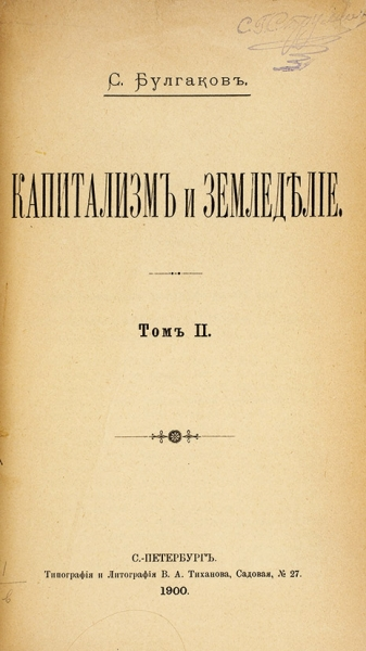 [Другое прочтение марксизма] Булгаков, С.Н. Капитализм иземледелие. В2т. Т. 1-2. СПб.: Тип. илит. В.А. Тихонова, 1900.