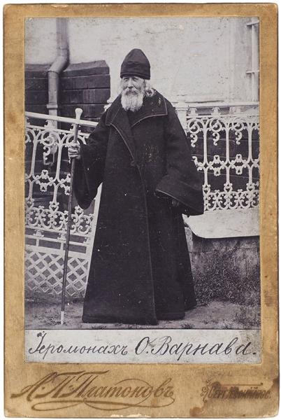 Фотография иеромонаха Варнавы/ фот. А.Платонов. Сергиев Посад, [1900-е гг.].