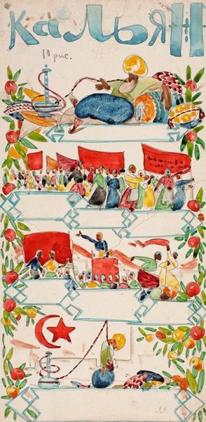 [Ю.Деген, С. Городецкий, Вяч. Иванов, К.Аладжалов, А. Арапов, Л.Бруни, М. Черемных, Н.Кочергин, С. Судейкин идр.] Уникальный архив Бакинских ОКОН Роста, составленный изрисунков, плакатов, автографов стихотворений, документов ипрочее. Баку, 1920-1921гг.