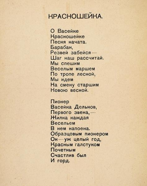 [Коллекционная сохранность] Асеев, Н.Красношейка/ рис. Н.Альтмана. Л.: Госиздат, 1926.