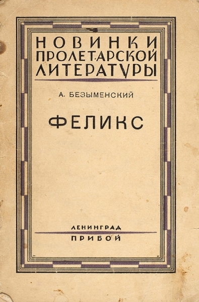 [Первое отдельное издание] Безыменский, А.И. Феликс. [Поэма]. Л.: Прибой, 1927.