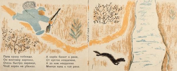 Хармс, Д. Отом, как папа застрелил мне хорька/ рис. Ю.Васнецова. М.: ГИЗ, 1930.