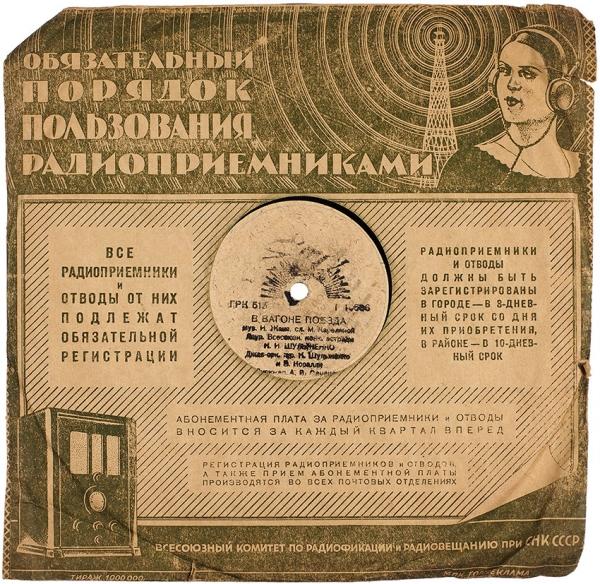 Личная коллекция-фонотека Сергея Яковлевича Лемешева: 650 граммофонных пластинок, частью— пробные, недля продажи, савтографами. 1900-1970-е гг.