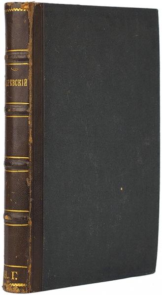 Закревский, Н.Старосветский бандуриста. [В3кн.] Кн. 1–3. М.: ВУниверситетской тип., 1860–1861.