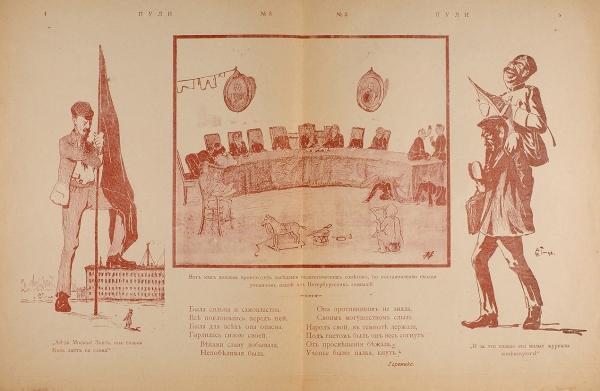 Пули. Политическо-сатирическо-еженедельный журнал. №3, 1906. СПб.: Коммерческая скоропечатня, 1906.