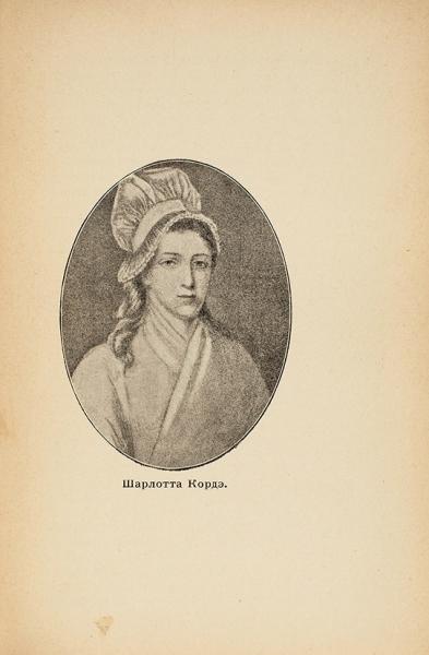 Адлер, Э.Знаменитые женщины великой французской революции. Одесса: Освобождение труда, [1907].