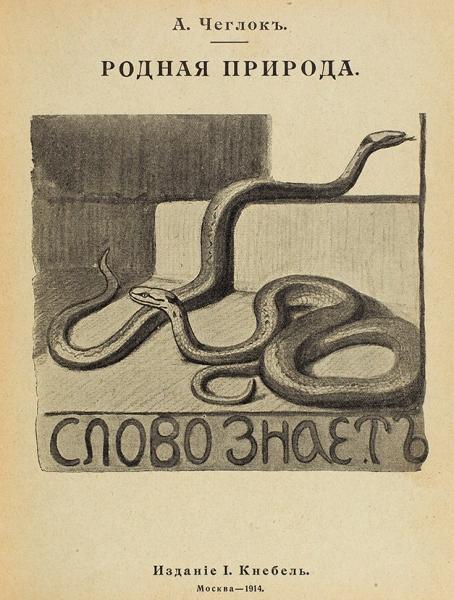 Три конволюта детских книг Александра Чеглока. Всего 46книг.