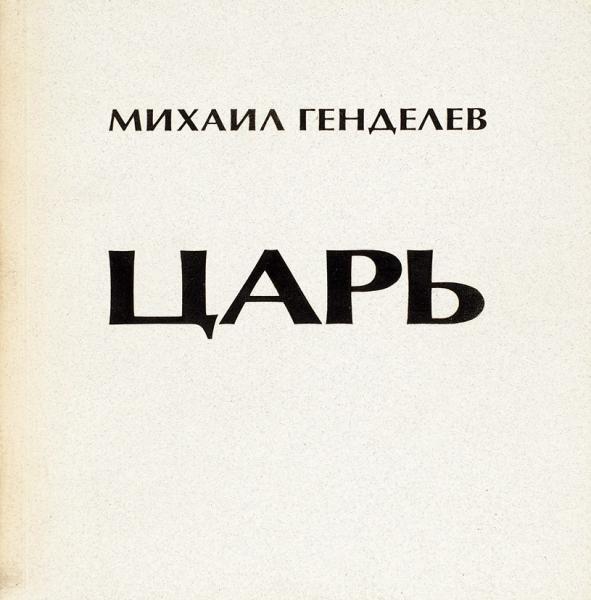 [Автограф Анне Горенко] Генделев, М.Царь. Иерусалим: Альфабет, 1997.